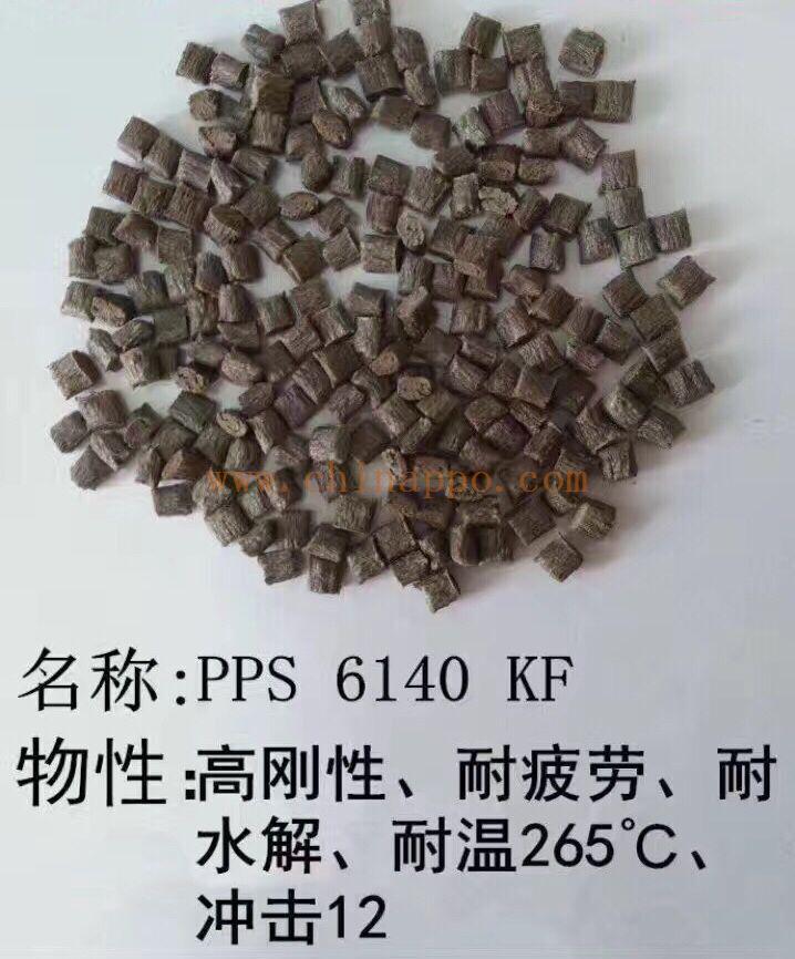 耐高温塑料 PPS 增强耐温265度