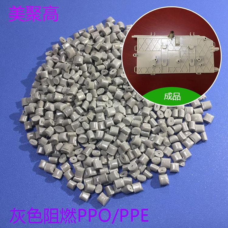 灰色阻燃PPO塑胶原料耐温120℃
